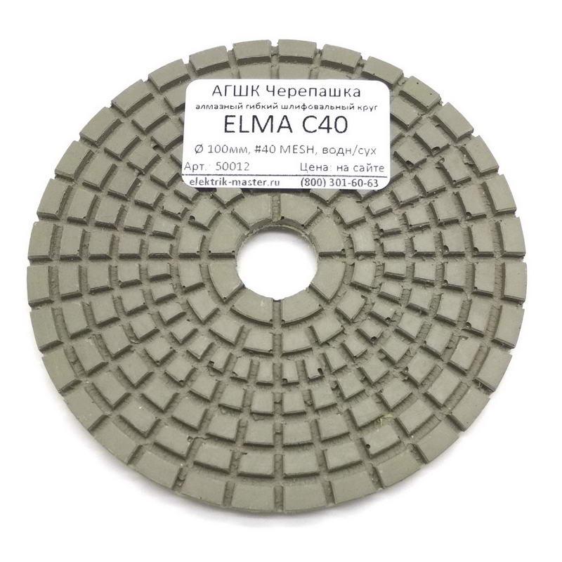 Алмазные гибкие круги АГШК Черепашка ELMA