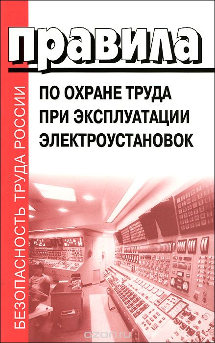 Книги по электробезопасности