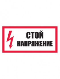 Знаки электробезопасности