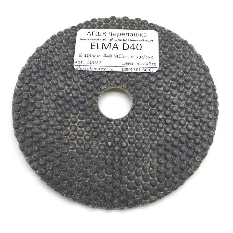 АГШК Черепашка ELMA D40