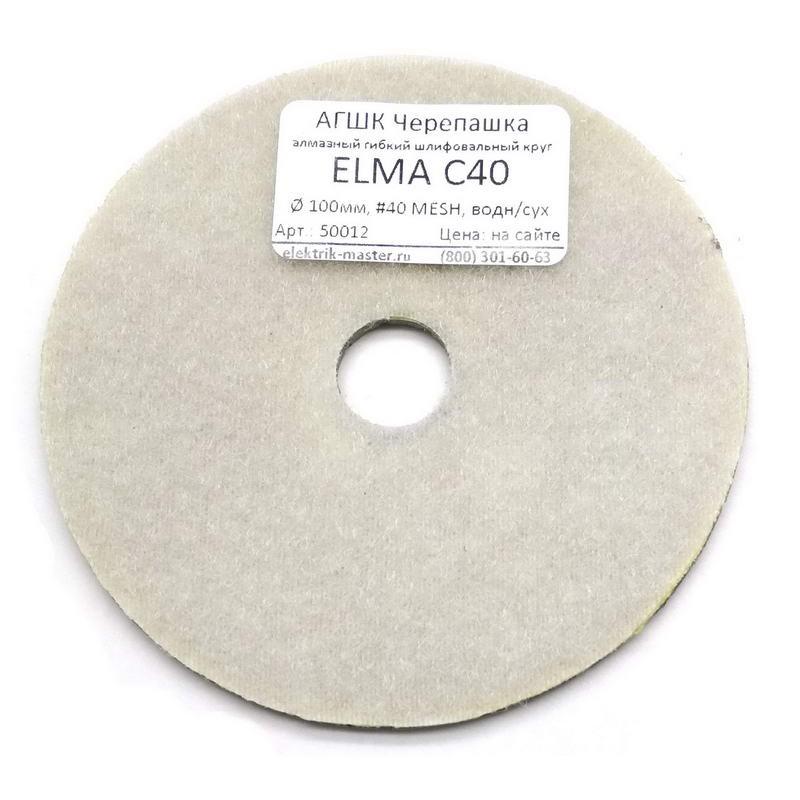 АГШК Черепашка ELMA C40