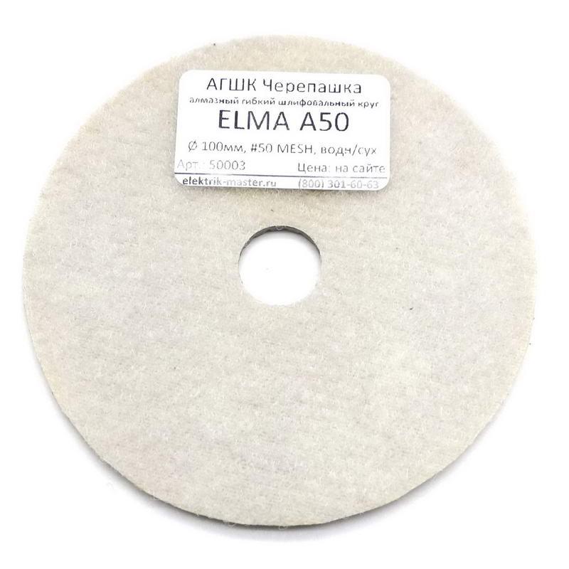АГШК Черепашка ELMA А50