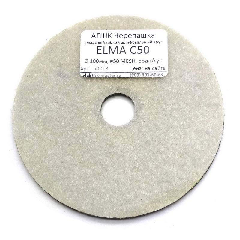 АГШК Черепашка ELMA C50