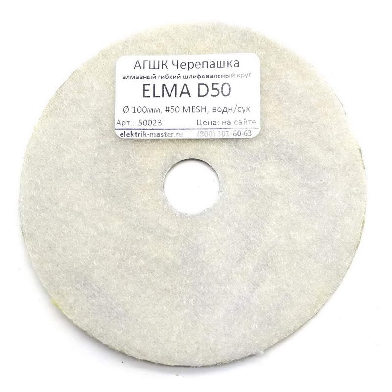 АГШК Черепашка ELMA D50