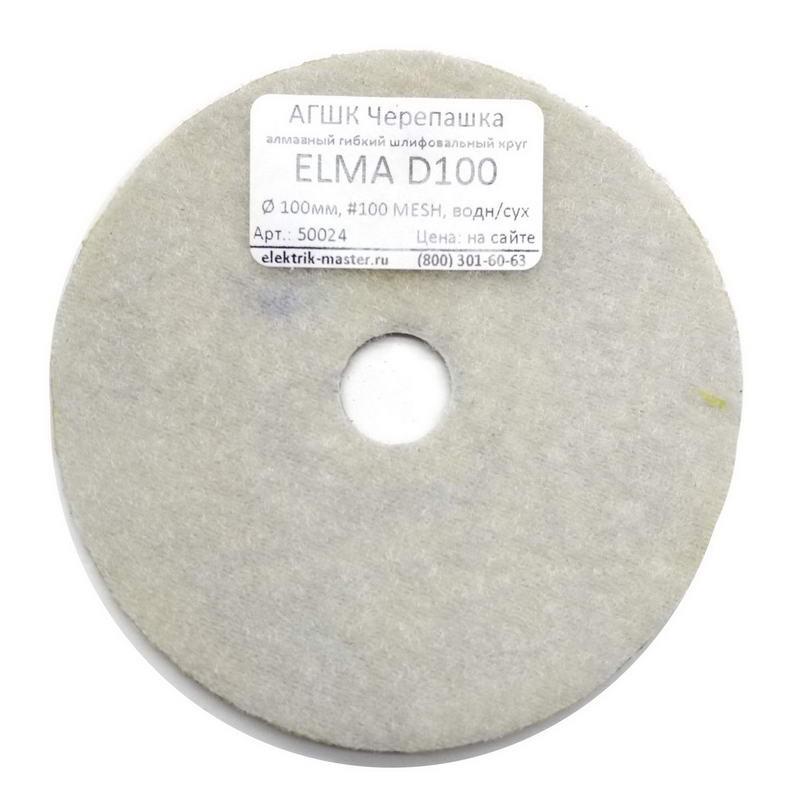 АГШК Черепашка ELMA D100