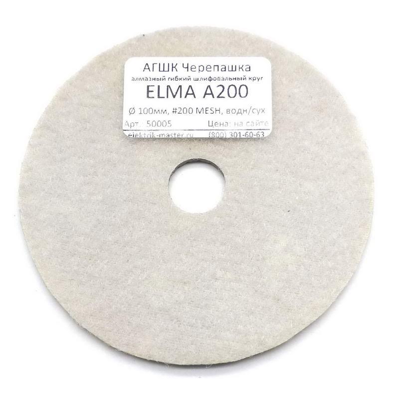 АГШК Черепашка ELMA А200