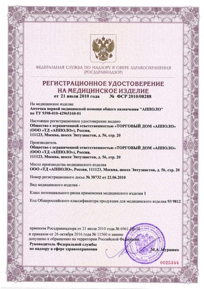 """Аптечка общего назначения """"АППОЛО"""""""