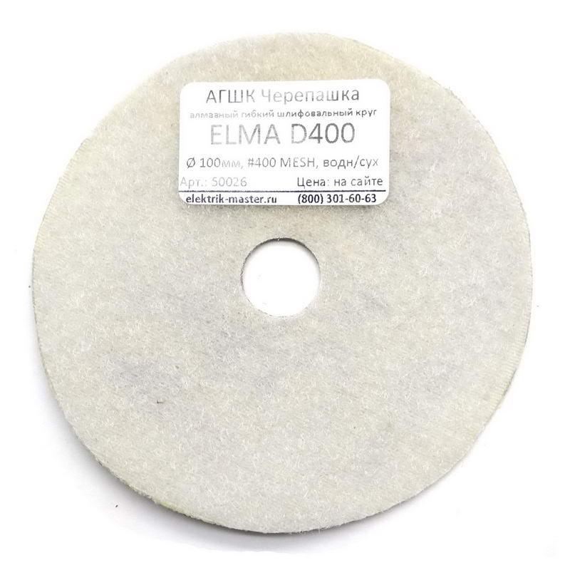 АГШК Черепашка ELMA D400