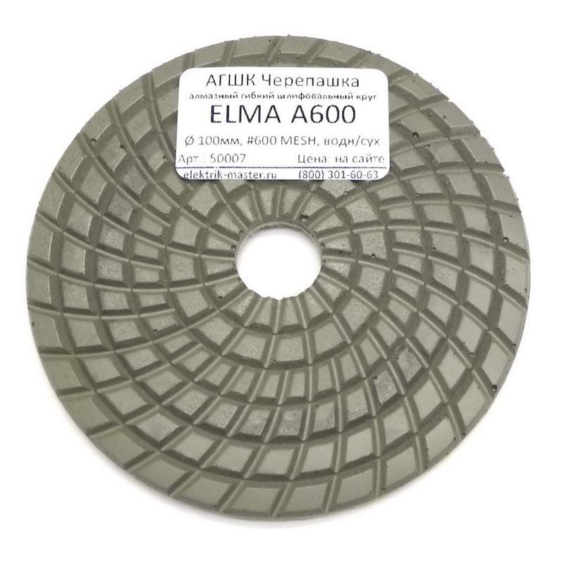 АГШК Черепашка ELMA А600