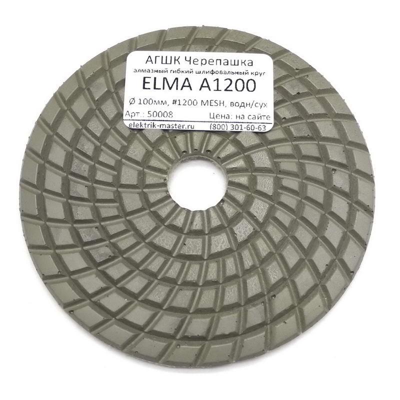 АГШК Черепашка ELMA А1200