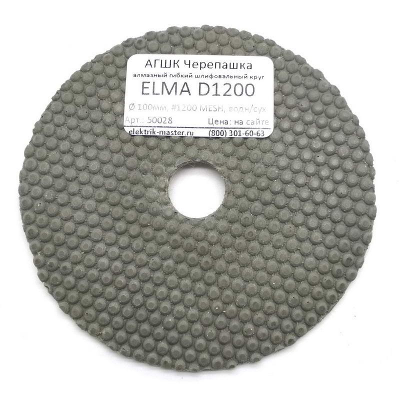 АГШК Черепашка ELMA D1200