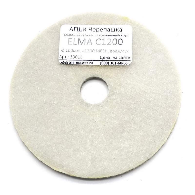 АГШК Черепашка ELMA C1200