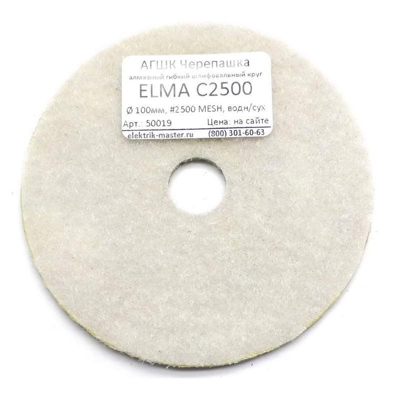 АГШК Черепашка ELMA C2500