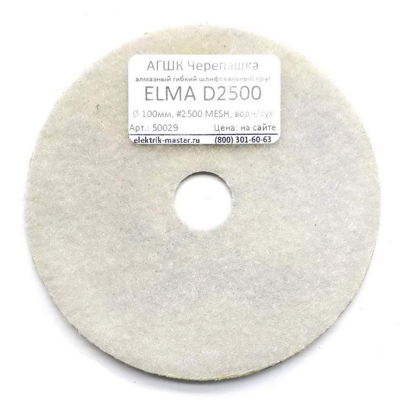 АГШК Черепашка ELMA D2500
