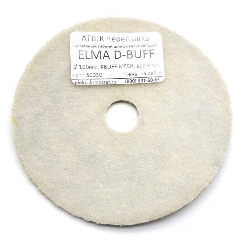 АГШК Черепашка ELMA D-BUFF