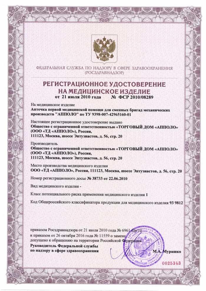 """Аптечка УНИВЕРСАЛЬНАЯ """"АППОЛО"""""""