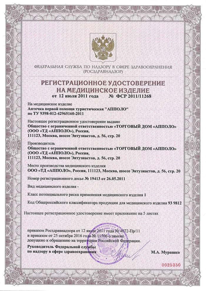 """Аптечка ТУРИСТИЧЕСКАЯ """"АППОЛО"""" (пластиковый футляр)"""
