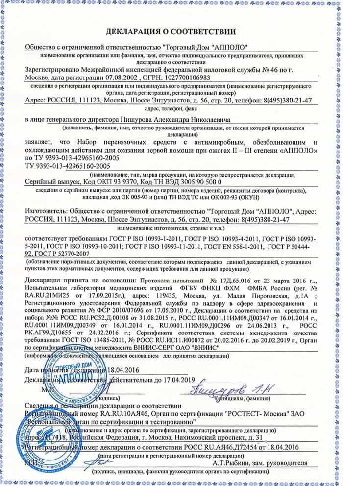 """Аптечка УНИВЕРСАЛЬНАЯ ПРОТИВООЖОГОВАЯ """"АППОЛО"""" на 5 чел."""