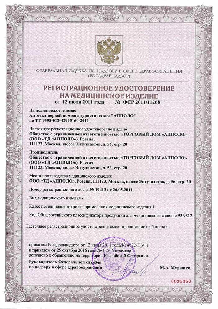 """Аптечка ТУРИСТИЧЕСКАЯ """"АППОЛО"""" (поясная сумка)"""