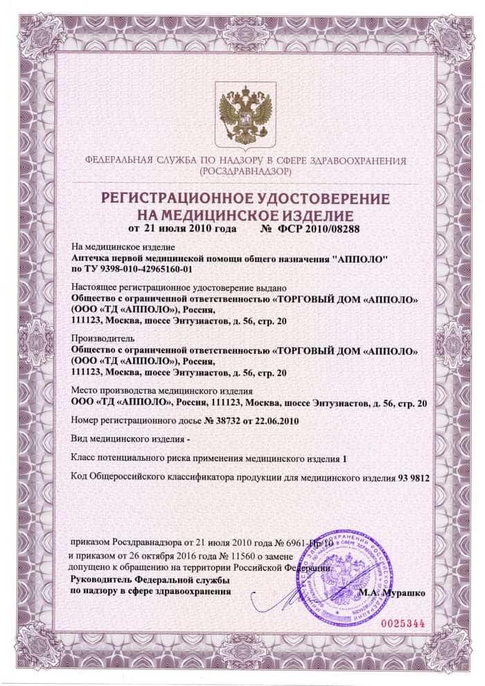 """Аптечка ДАЧНАЯ """"АППОЛО"""""""