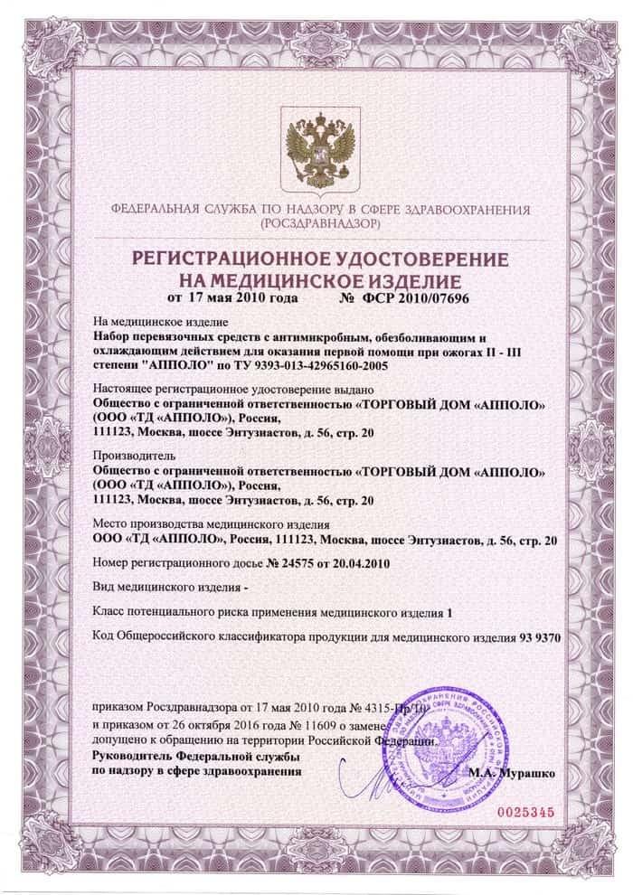 Набор перевязочных средств противоожоговый (на 5-7 чел.)