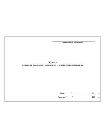 Журнал контроля состояния первичных средств пожаротушения