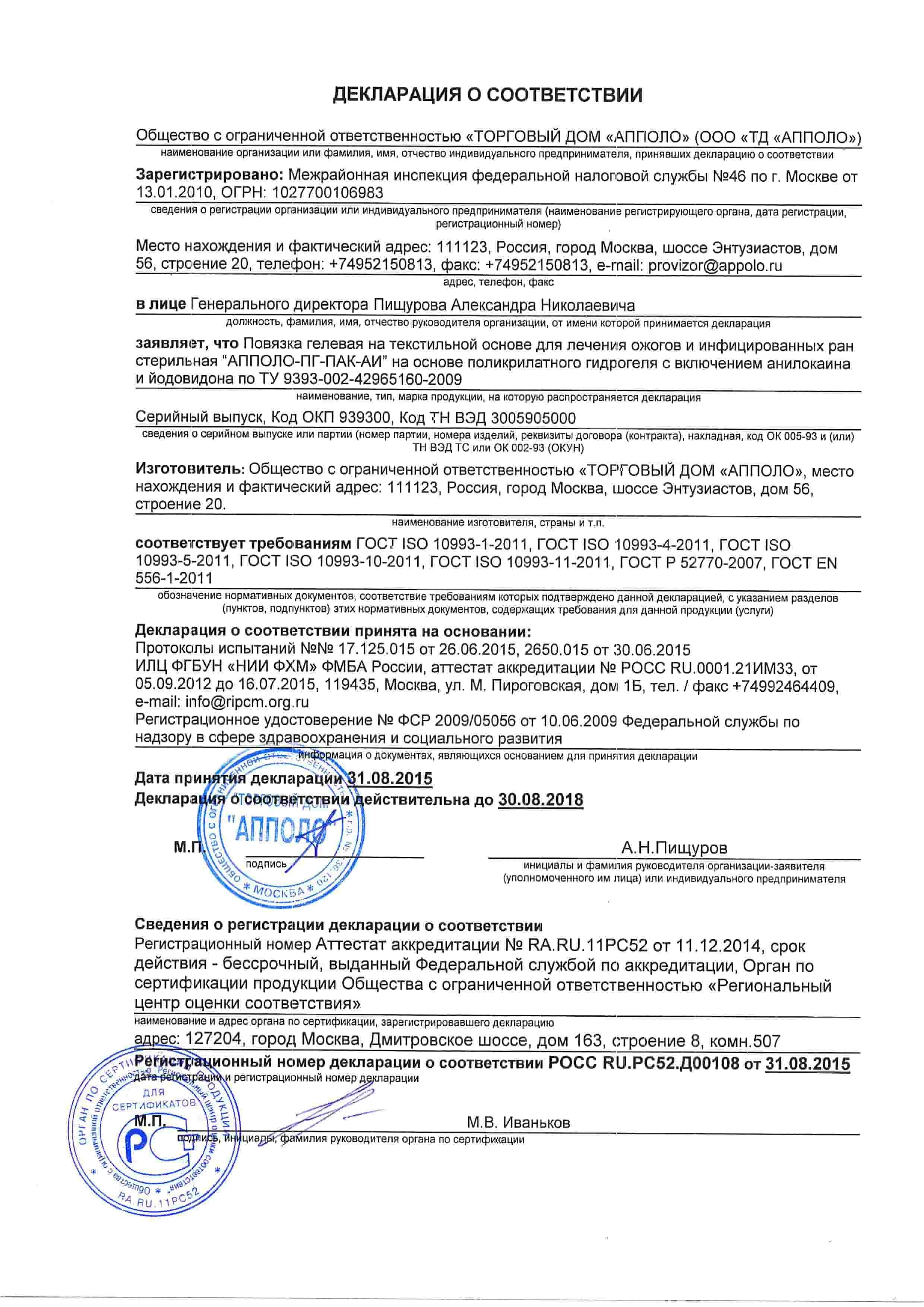 """Покрывало противоожоговое гелевое """"АППОЛО"""""""