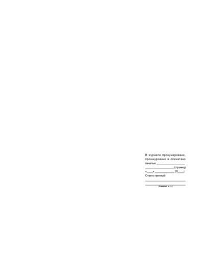 Журнал учета проверки знаний правил работы в электроустановках