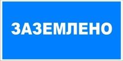 Знак электробезопасности T04/S05 Заземлено (Пластик 100 х 200)