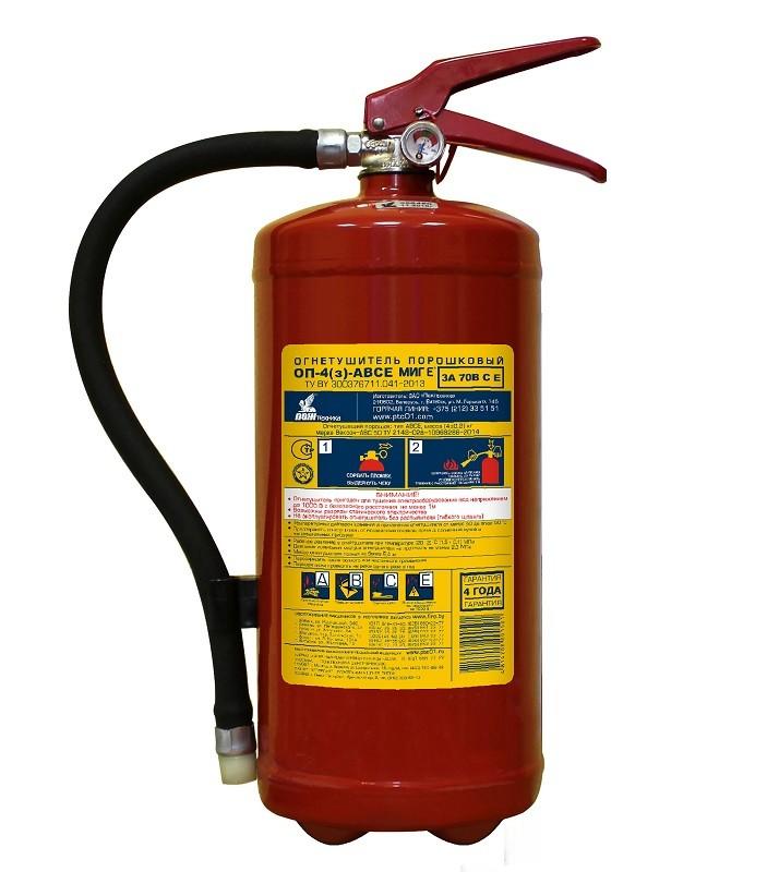 Огнетушитель порошковый с повышенной огнетушащей способностью ОП-4(з) МИГ Е (3А, 70В, С, Е) (Пожтехника)