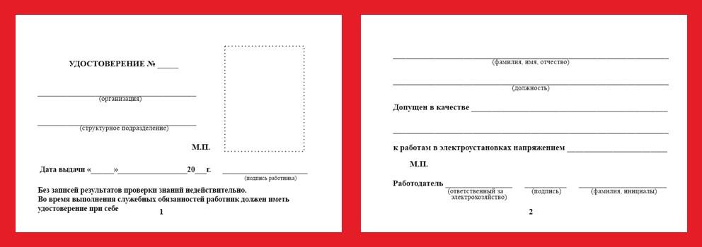 Бланк удостоверения о проверке знаний правил работы в электроустановках (8 страниц)