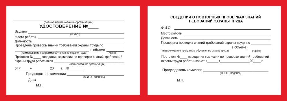 Бланк удостоверения о проверке знаний требований охраны труда
