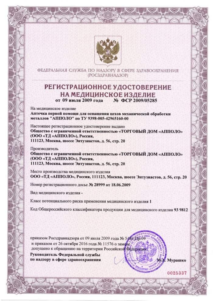 """Аптечка коллективная для офиса и производства """"АППОЛО"""" на 10-15 чел."""