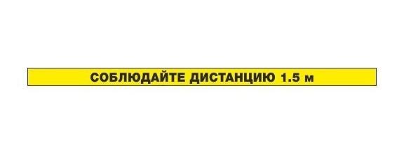 Сигнальная полоса Соблюдай дистанцию 1,5 м (пленка 1000х50 мм, износостойкая, желтая)