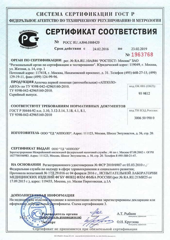 Аптечка первой помощи автомобильная АППОЛО-АВТО (мягкий футляр)
