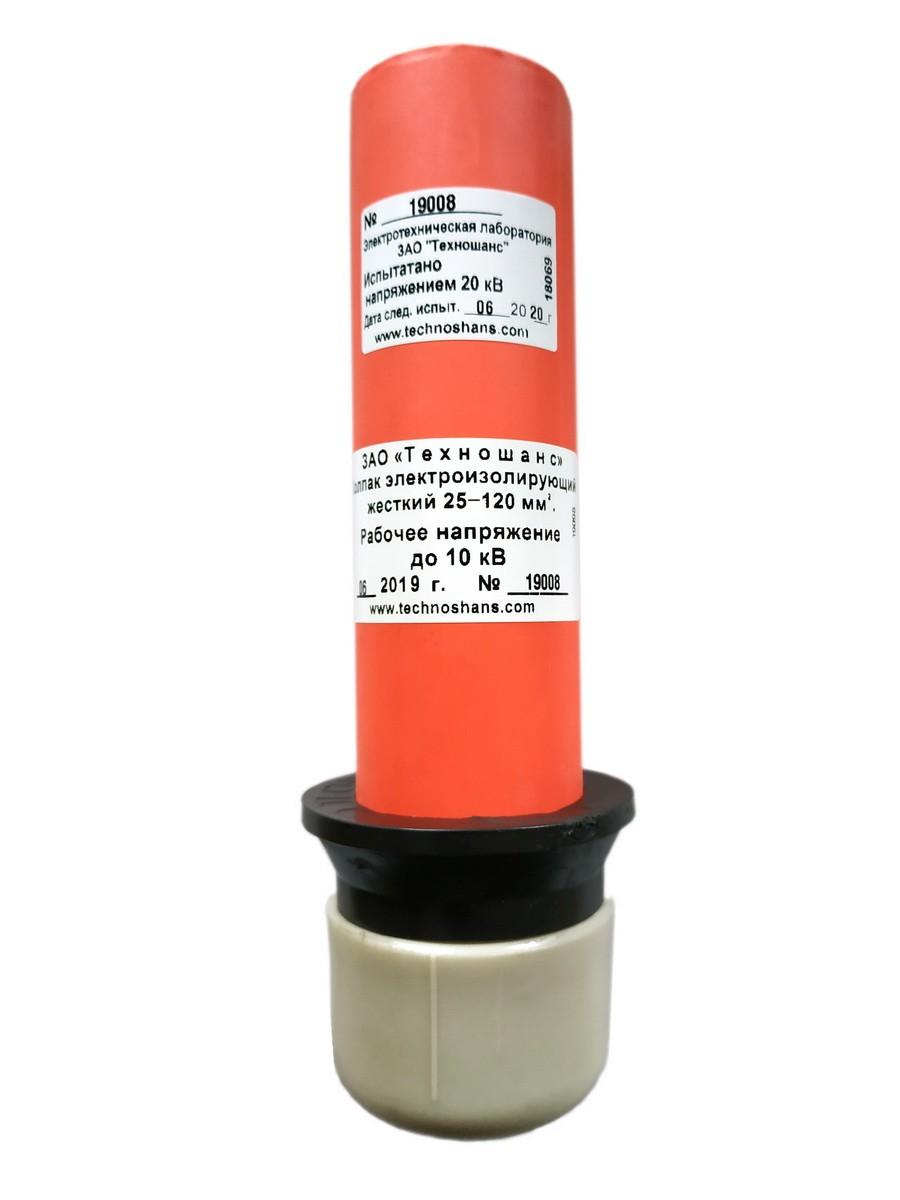 Колпак электроизолирующий жесткий диаметр до 20 мм  (Техношанс)