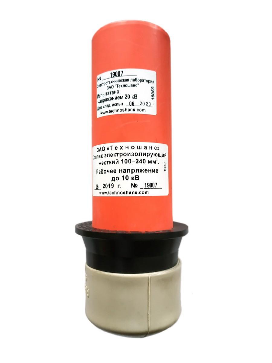 Колпак электроизолирующий жесткий 100-240 мм2 (Техношанс)