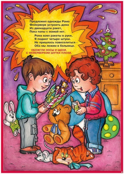 Плакаты Детям о Правилах Пожарной Безопасности (10 листов, 415х295 мм, ламинация)