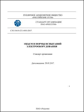 Объем и нормы испытаний электрооборудования СТО 34.01-23.1-001-2017