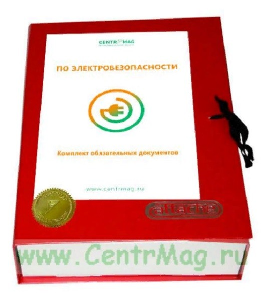 Комплект обязательных документов по электробезопасности 2019 г. Последняя редакция