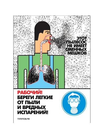 """Плакат по охране труда """"Работай в средствах индивидуальной защиты органов дыхания"""""""