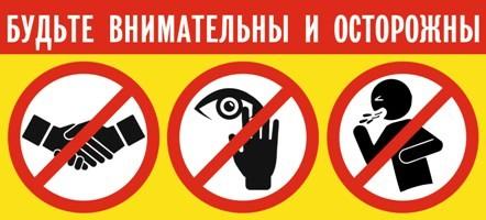 Наклейка Будьте внимательны и осторожны (пленка 585х260 мм)