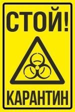 Знак Стой! Карантин (пленка 200х300 мм)