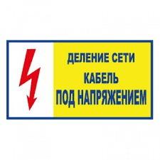 Знак электробезопасности T102 Деление сети. Кабель под напряжением (Пластик 140 х 250)