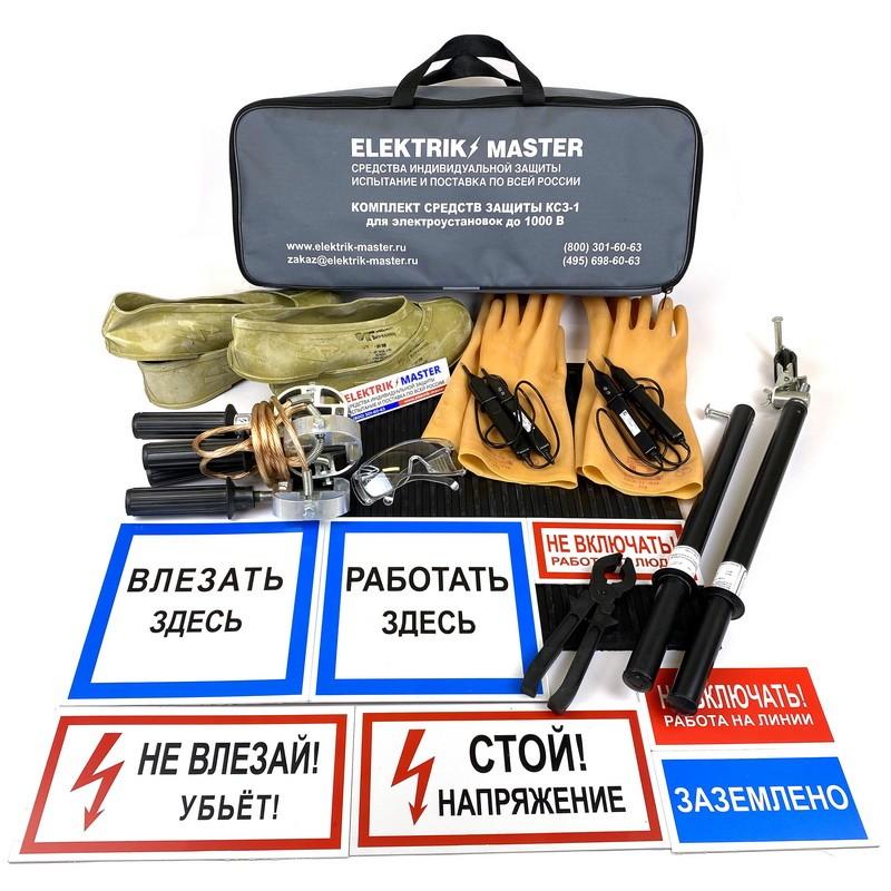 Комплект средств защиты ELMA201 для электроустановок до 1000В в сумке (КСЗ-1)