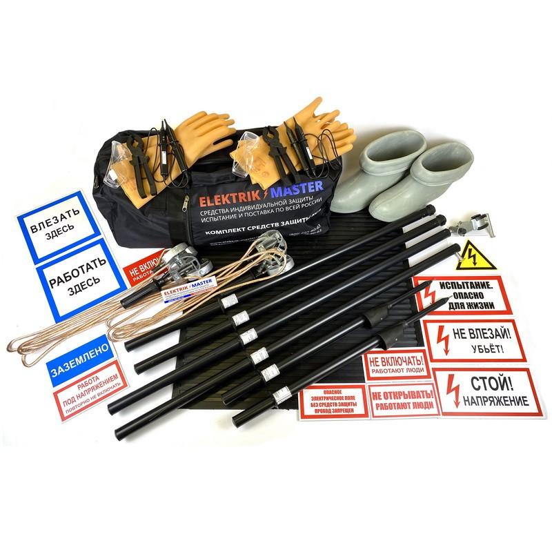 Комплект средств защиты ELMA203 для электроустановок до и выше 1000В в сумке (КСЗ-2)