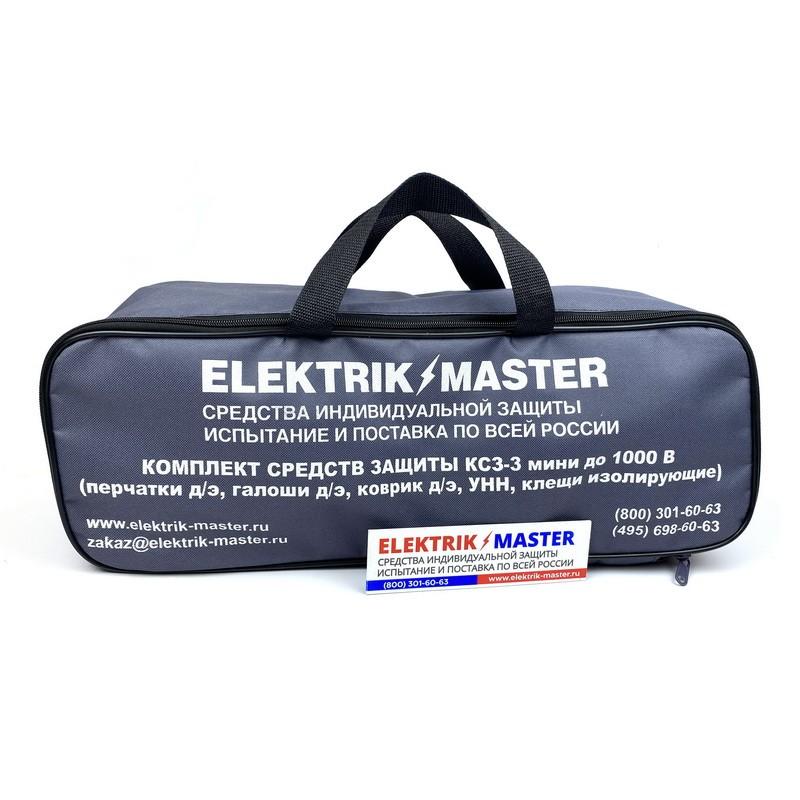 Комплект средств защиты ELMA205 для электроустановок до 1000В минимальный в сумке (КСЗ-3)