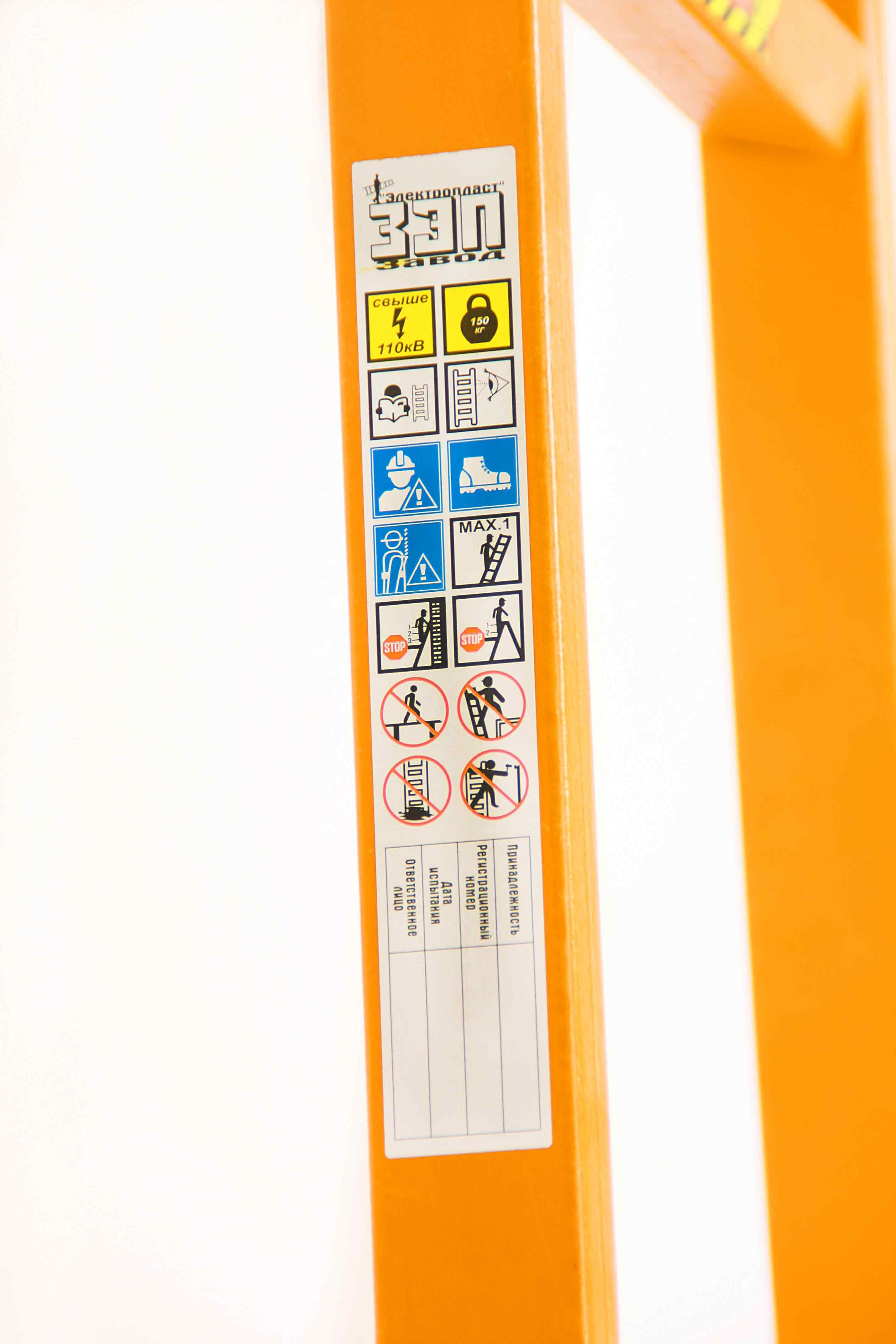 Лестница стекловолоконная приставная ЗЭП ЛСП-3,0-42 (3 м, 8 ступеней), с протоколом испытаний