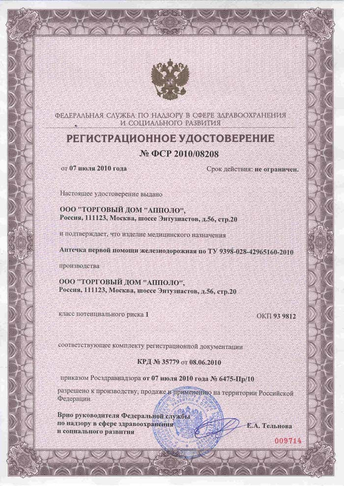 Аптечка первой помощи ЖЕЛЕЗНОДОРОЖНАЯ (начальника поезда)