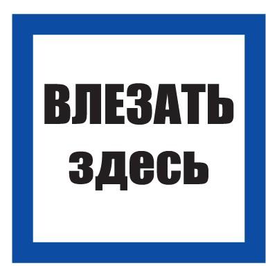 Знак электробезопасности T02/S14 Влезать здесь (Пластик 250 х 250)